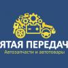 ПятаяПередача.рф - автозапчасти для иномарок по хорошим ценам - последнее сообщение от Пятая Передача